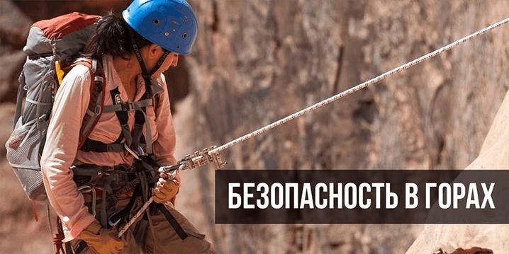 Безопасность в горах: простые, но важные правила безопасности в горах
