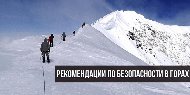 Рекомендации по безопасности в горах