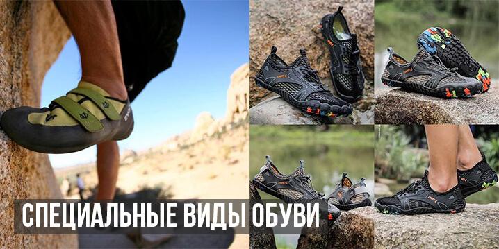 специальная обувь для похода в горы