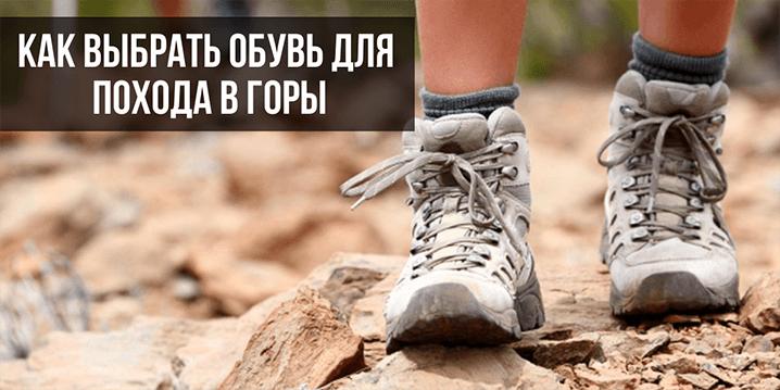 Как выбрать обувь для похода в горы