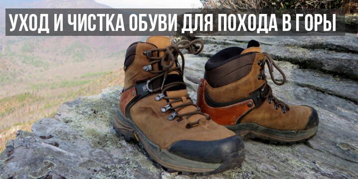 уход и чистка обуви