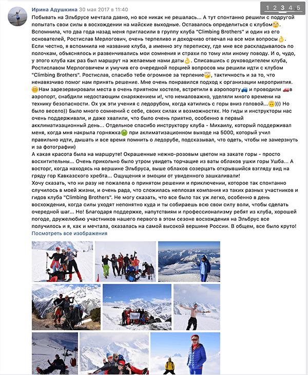 Отзывы о восхождении на Эльбрус с юга