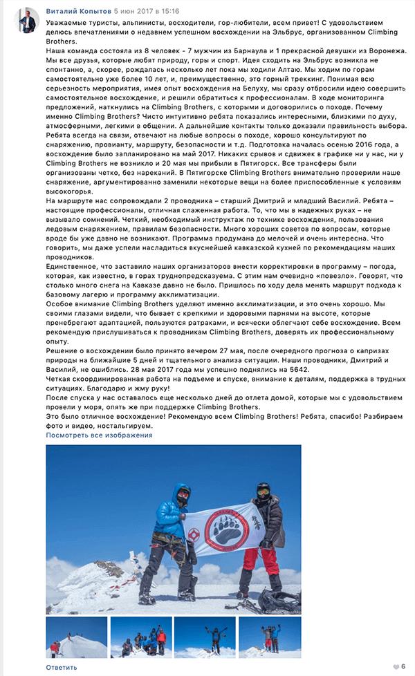Восхождение на Эльбрус отзывы форум