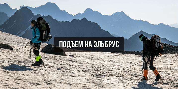 Подъем на Эльбрус: невероятное путешествие для каждого