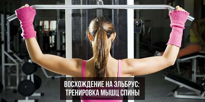 тренируем мышцы спины для эльбруса