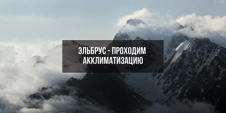 Акклиматизация в горах