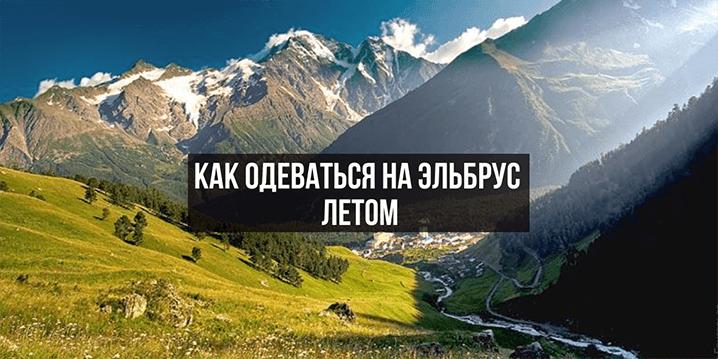 Канатная дорога летом в горы