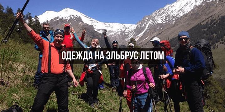 Экскурсия летом в горы