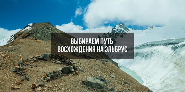 Путь восхождения на вершину