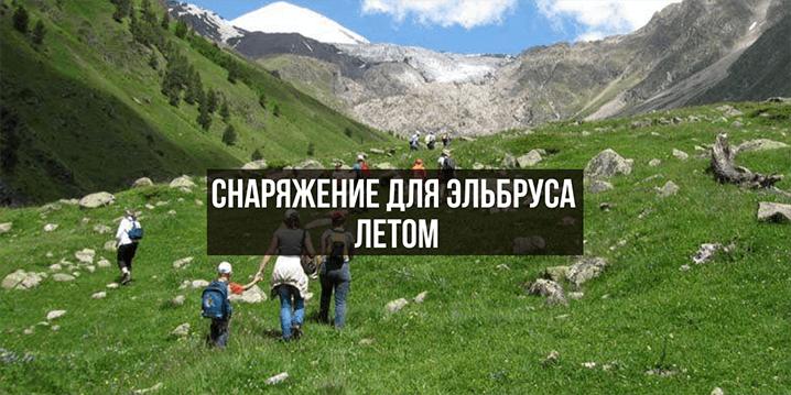 Снаряжение на гору летом