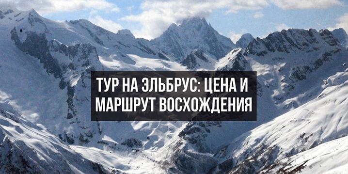 Тур на Эльбрус цена и маршрут восхождения