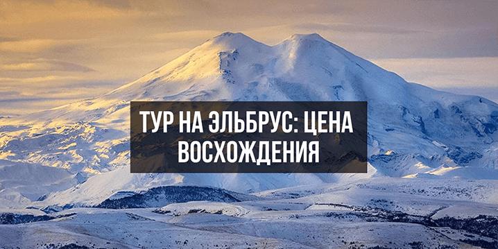 Тур на Эльбрус цена восхождения