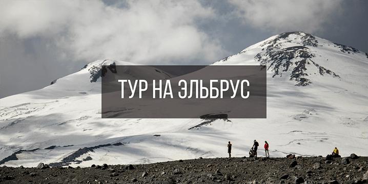 Тур на Эльбрус: Проверь свои силы