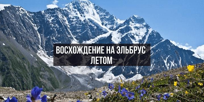 Гора Эльбрус летом восхождение