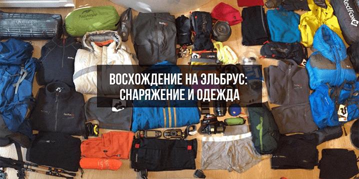 Аренда одежды для походов