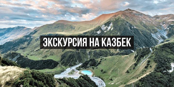 Экскурсия на Казбек: описание по дням