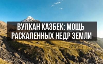 Вулкан Казбек: взойди на вершину действующего вулкана