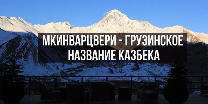 Экскурсия на Казбек описание