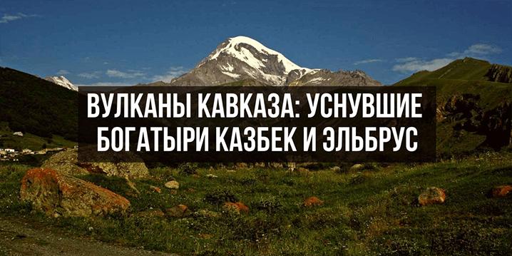 Вулкан Казбек и Эльбрус