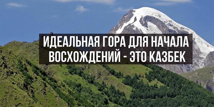 Экскурсия на Казбек из Тбилиси