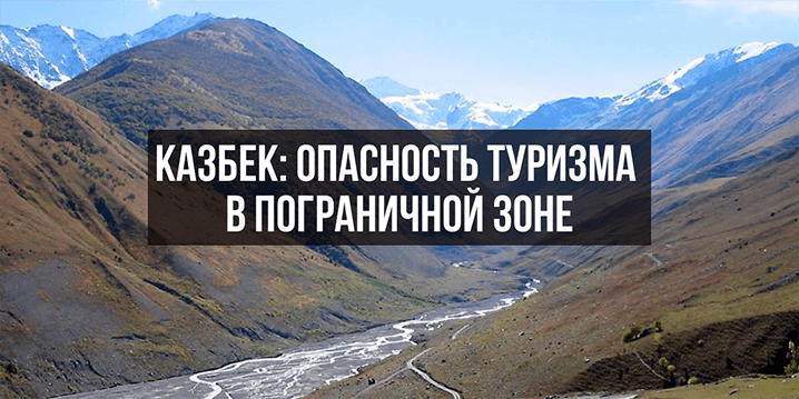 Восхождение на Казбек со стороны России