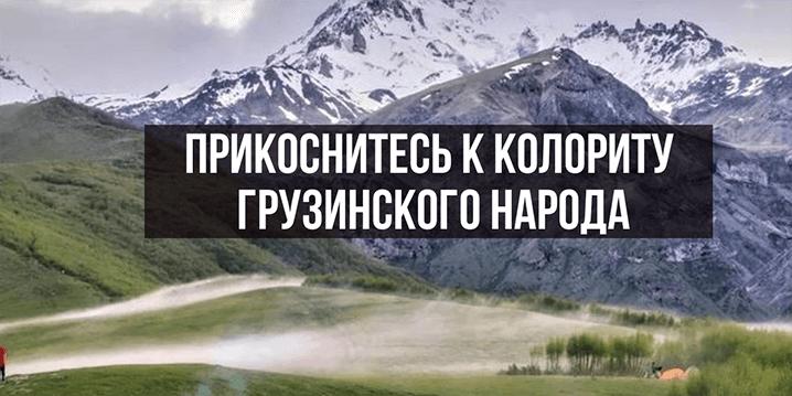Гора Казбек экскурсии