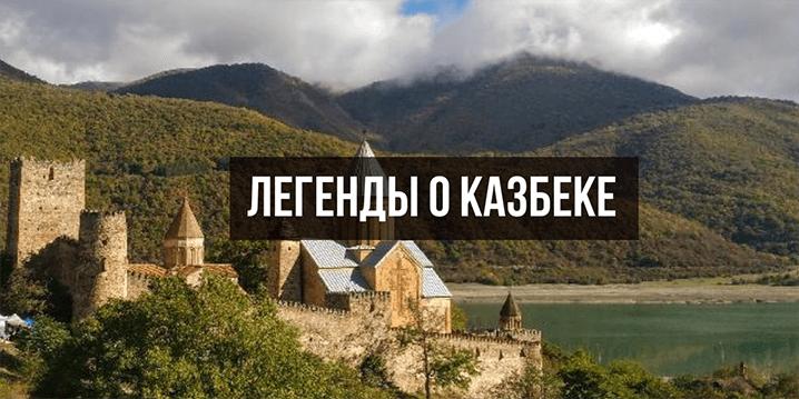 Легенды о горе Казбек