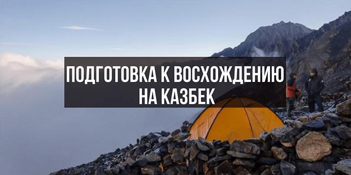 Подготовка к восхождению на Казбек с севера