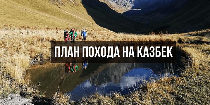 План похода на Кавказские горы