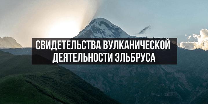 Активные ли вулканы Казбек и Эльбрус