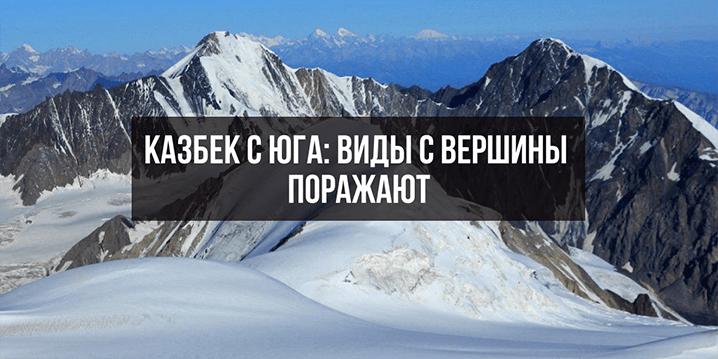 Виды с вершины Казбека