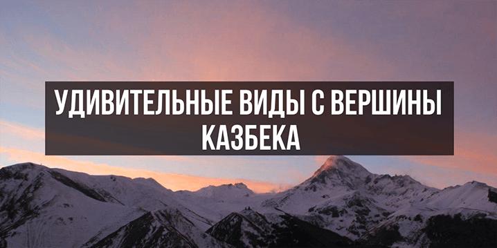 Виды из кавказского хребта
