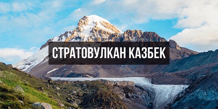 Гора Казбек вершина