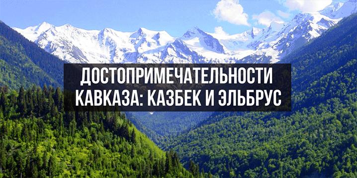 Достопримечательности Кавказа Эльбрус и Казбек