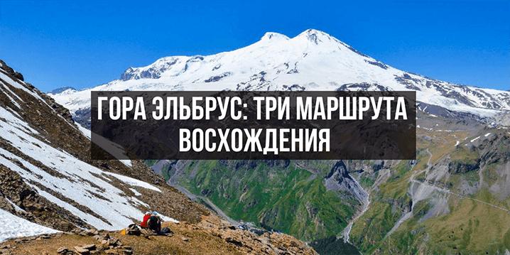 Маршруты восхождения на Эльбрус
