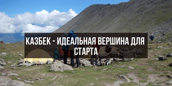 Подготовка к восхождению в Кавказских горах