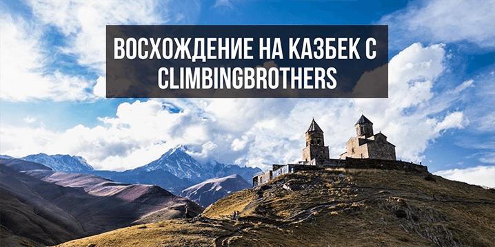 Восхождение на Кавказские горы
