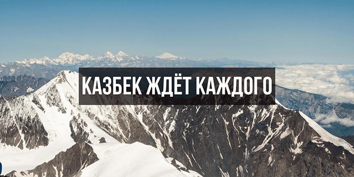 Вершина Казбек 2019