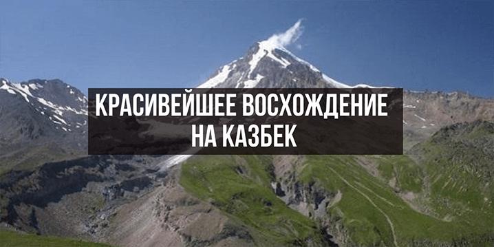 Восхождение на вершину Казбека