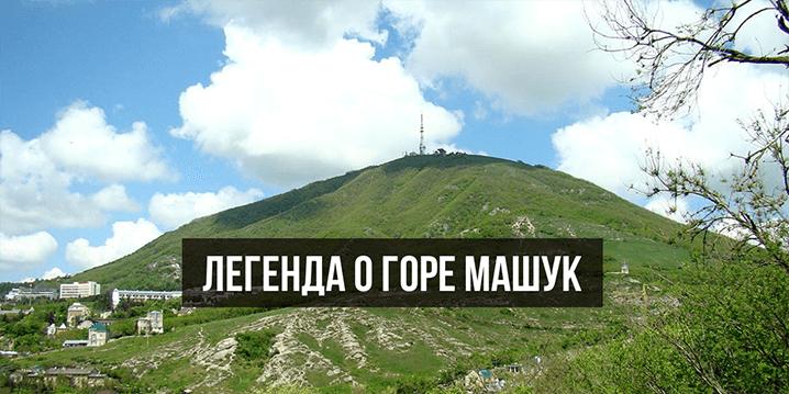 Легенда о горе Машук