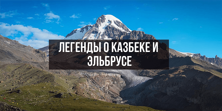 Легенды о Казбеке и Эльбрусе