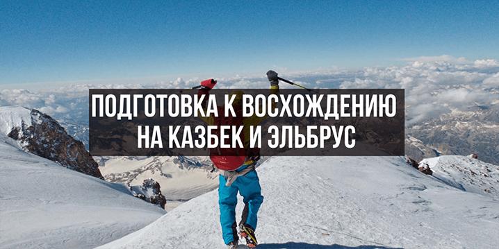 Подготовка к восхождению на Кавказские горы
