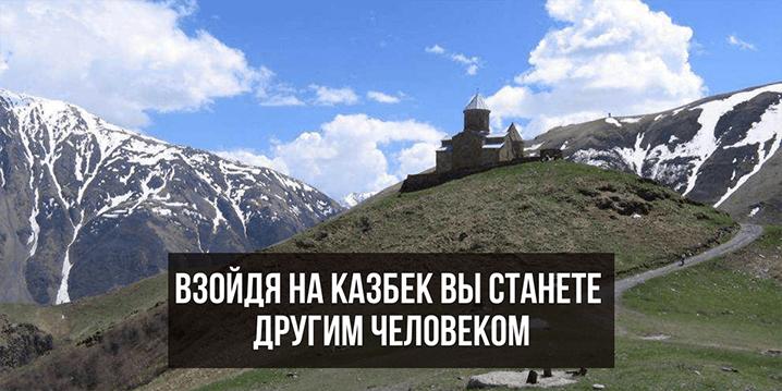 7 вершин Казбек