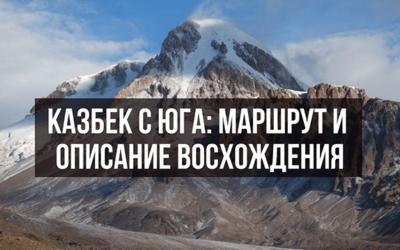 Казбек с юга: с этой горы начинает каждый альпинист