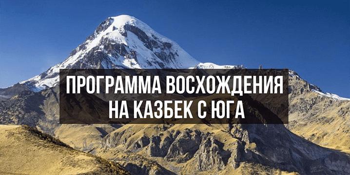 Программа восхождения на Казбек с юга