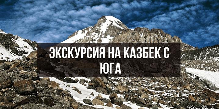 Экскурсия на Казбек с юга