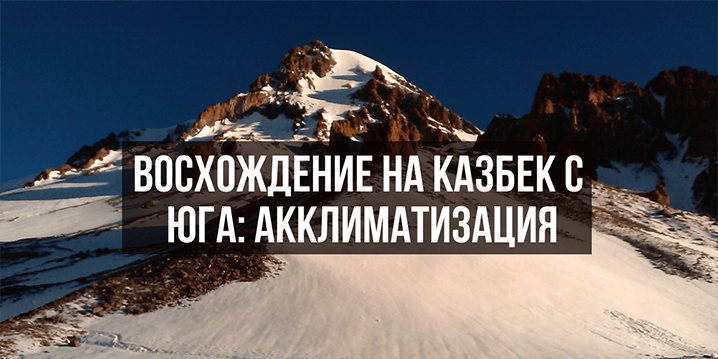 Акклиматизация Казбек