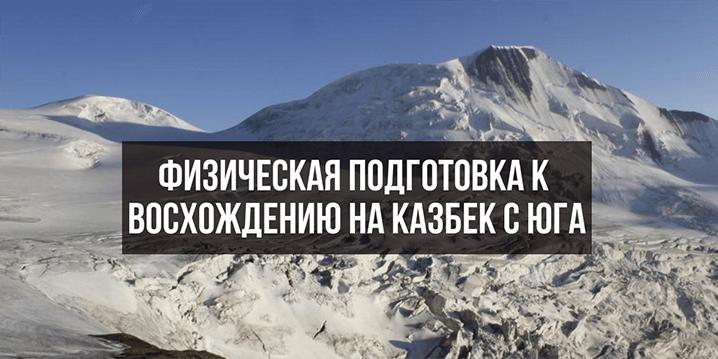 Физическая подготовка к горам
