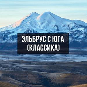Восхождение на Эльбрус с юга классика