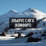 Восхождение на Эльбрус с юга комфорт